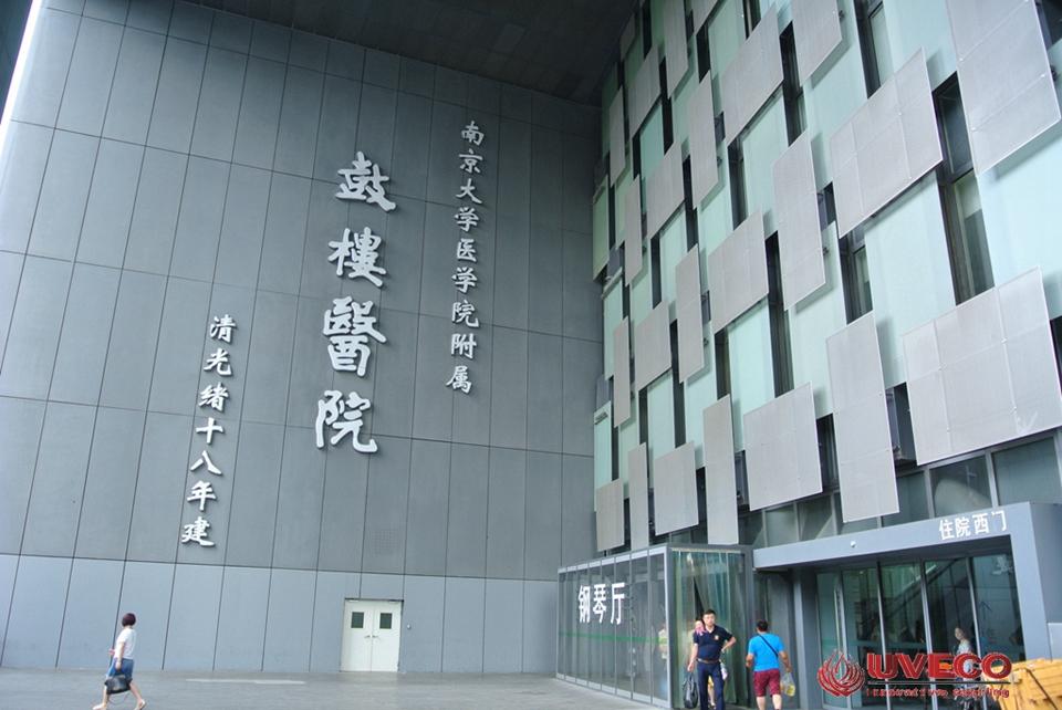 抗菌漆应用在南京鼓楼医院